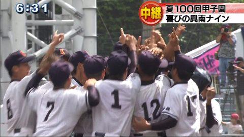 中継 100回目の夏 頂点は興南高校