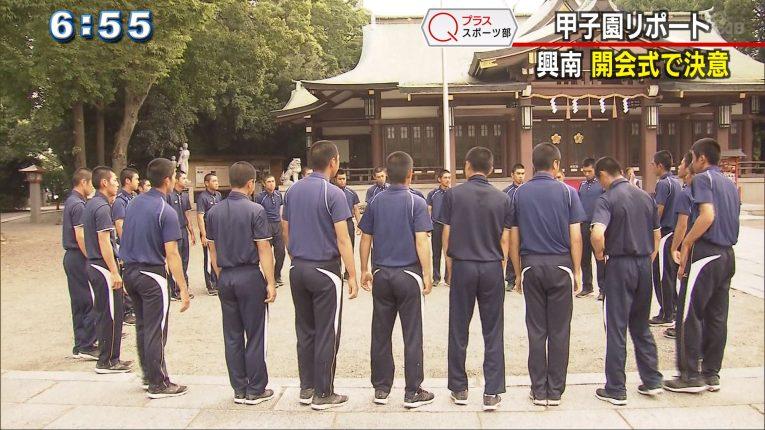 Qプラススポーツ部 甲子園リポート 100回大会開幕&興南初戦へ向け