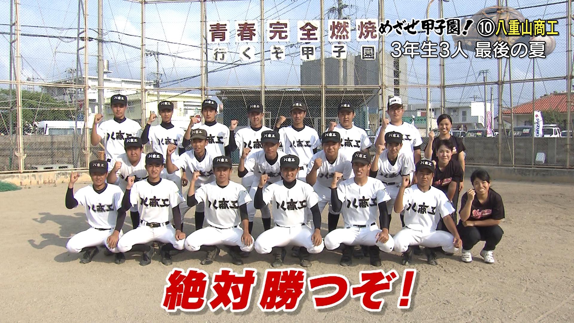 めざせ甲子園!(10) 八重山商工