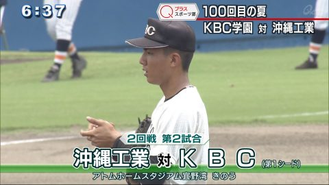 Qプラススポーツ部 100回目の夏 KBC 対 沖縄工業
