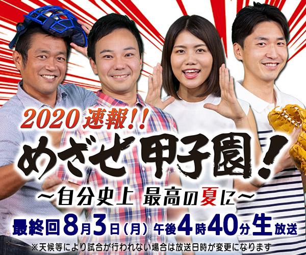2020速報!!めざせ甲子園!〜自分史上 最高の夏に〜 最終回