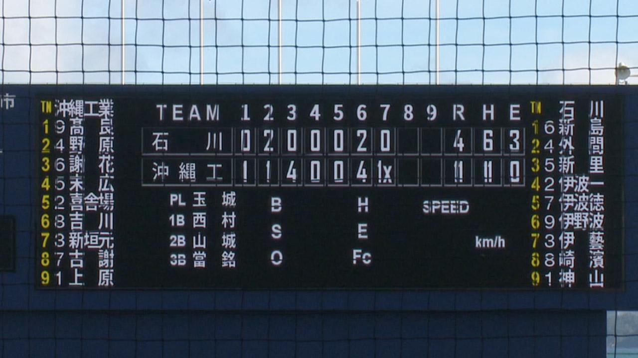 石川 4 - 11 沖縄工業