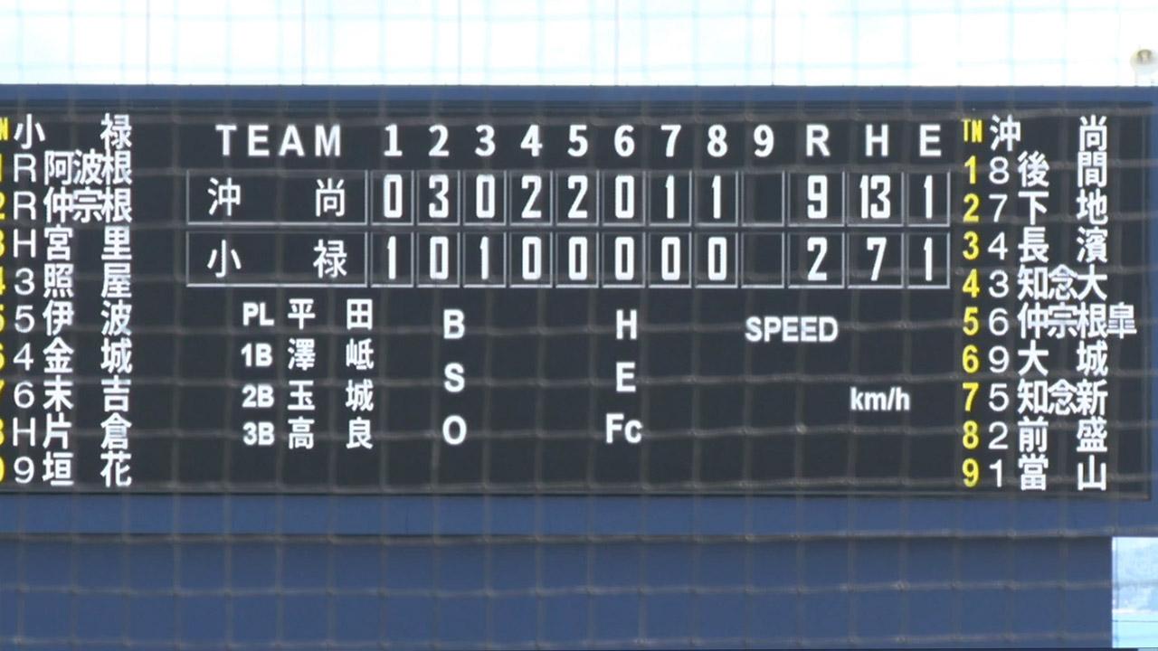 沖縄尚学 9-2 小禄