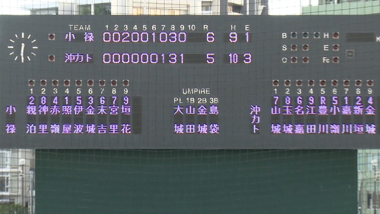 沖縄カトリック 5 - 6 小禄