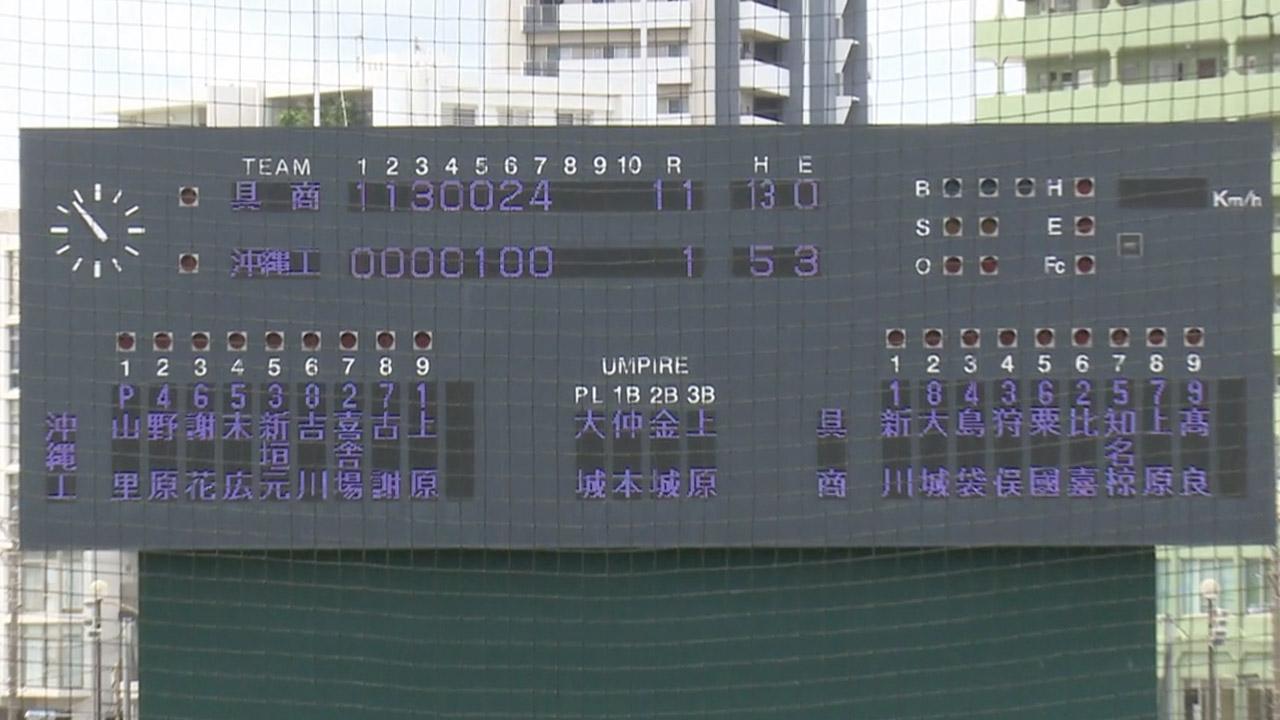 具志川商業 11 - 1 沖縄工業