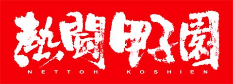 熱闘甲子園|朝日放送テレビ