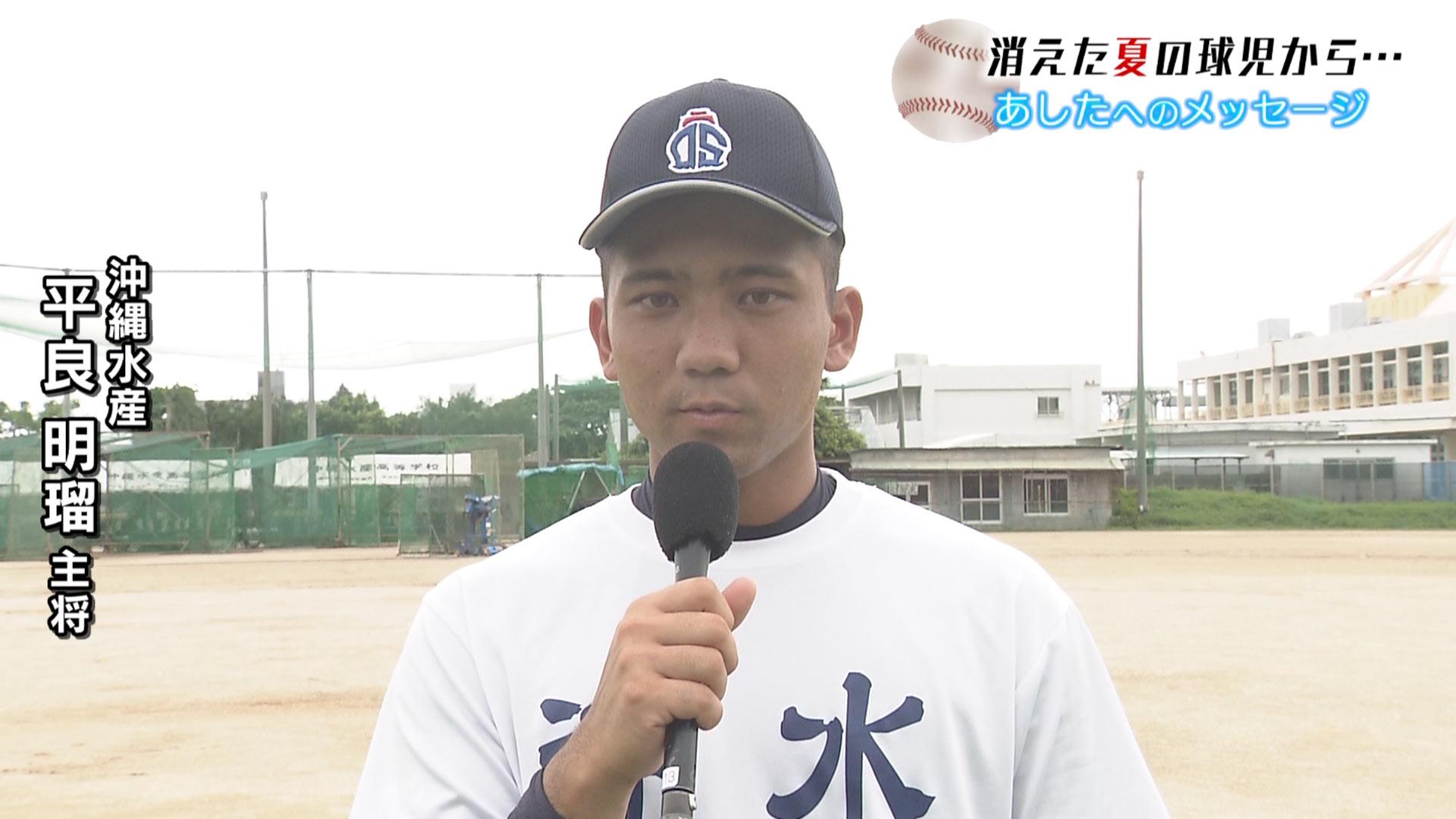 沖縄水産高校