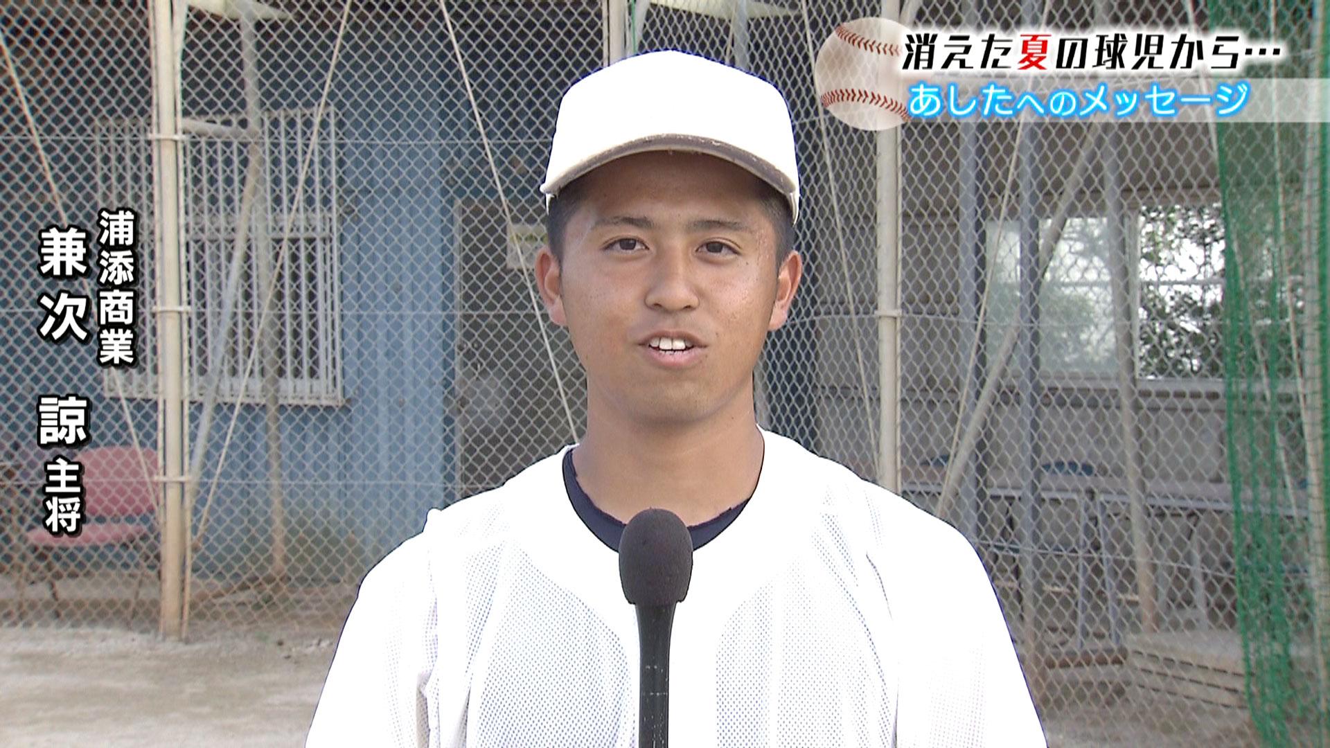 浦添商業高校