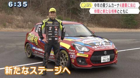 モータースポーツ「中年の星」4連覇めざす