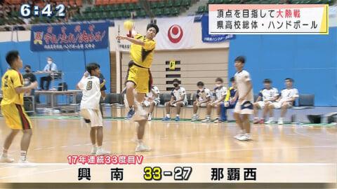 県高校総体 ハンドボール決勝