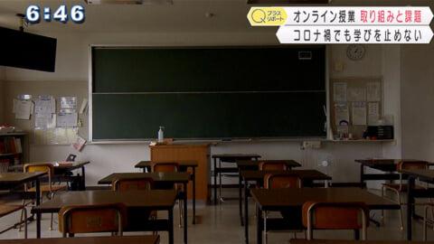 教育現場に導入進む オンライン授業の取り組みと課題