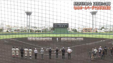 2年ぶりの甲子園へ 高校野球沖縄大会開幕