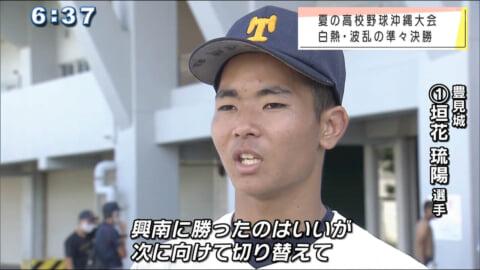 夏の高校野球沖縄大会 白熱!波乱の準々決勝