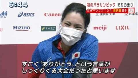 東京パラ 喜納翼7位入賞