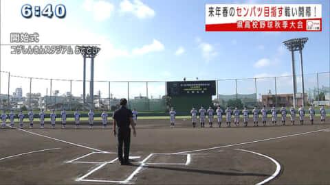 高校野球 県秋季大会が開幕