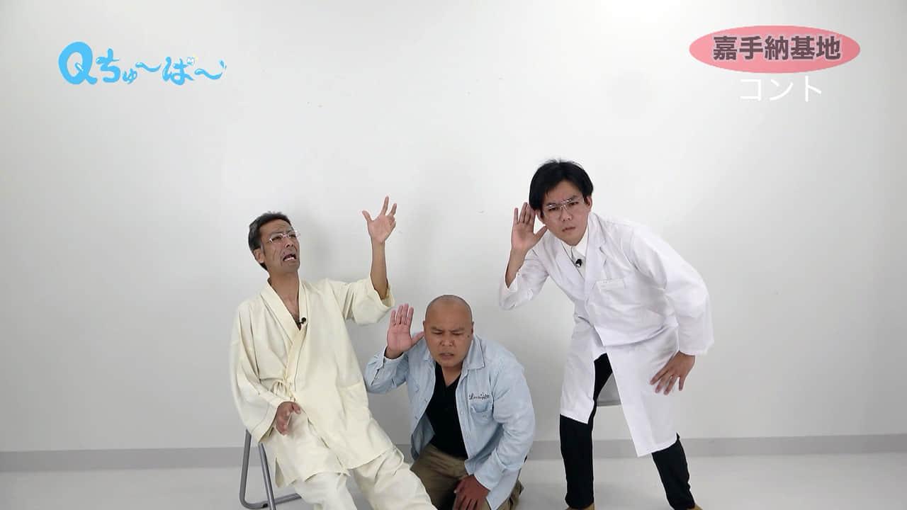 ザ★チャレンジ! - 2021年5月3日放送 - 第3回 FEC「Qちゅ〜ば〜」