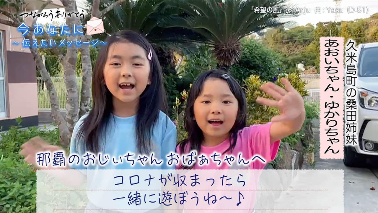 久米島町・桑田さん姉妹篇