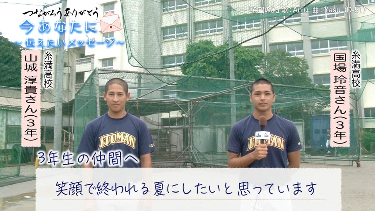 糸満高校 野球部 国場さん・山城さん篇