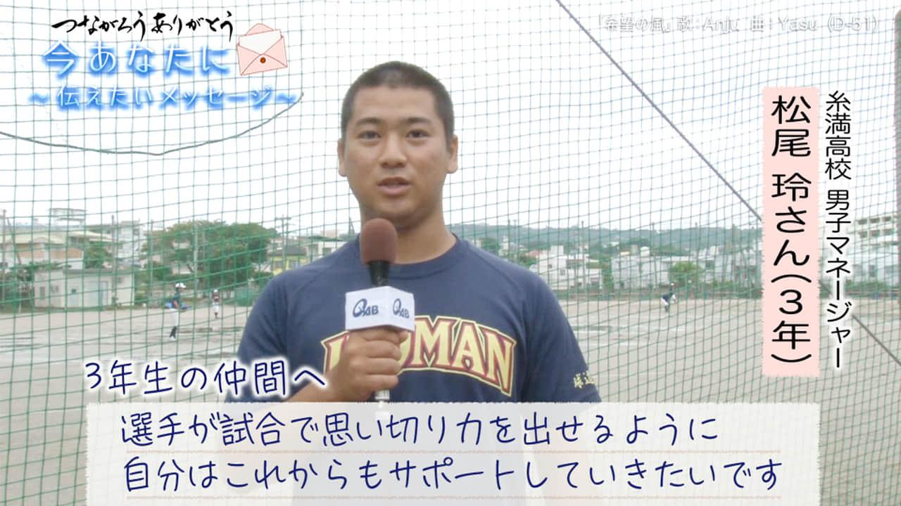 糸満高校 野球部 松尾さん篇