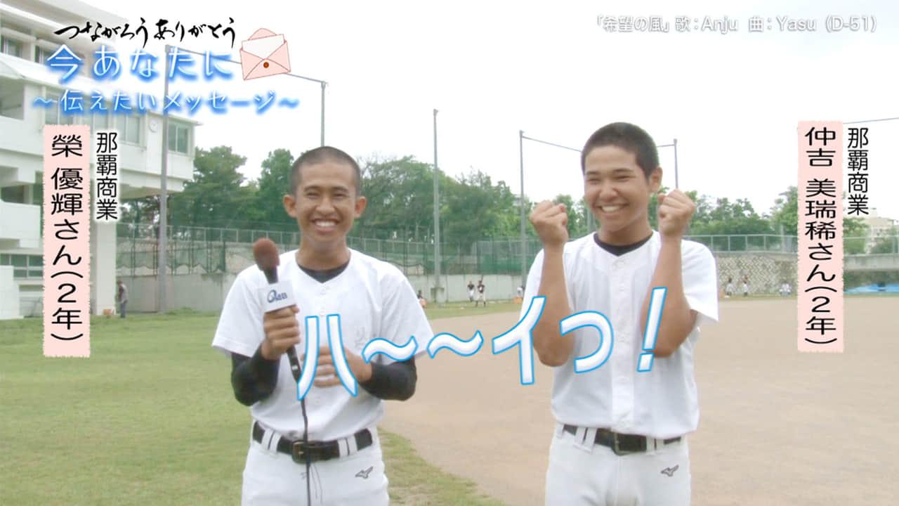 那覇商業高校 野球部 榮さん・仲吉さん篇