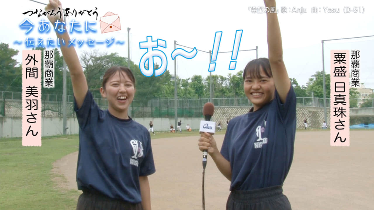 那覇商業高校 野球部 外間さん・粟盛さん篇