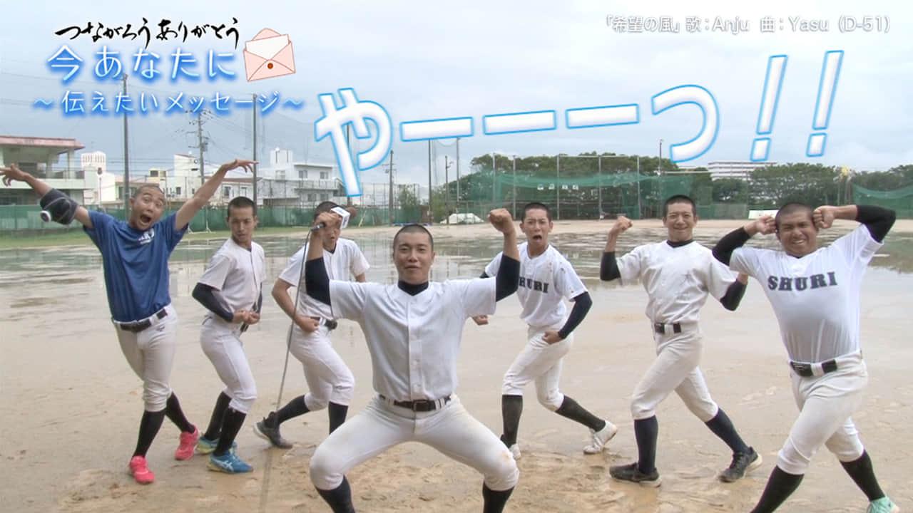 首里高校 野球部 松田さん篇
