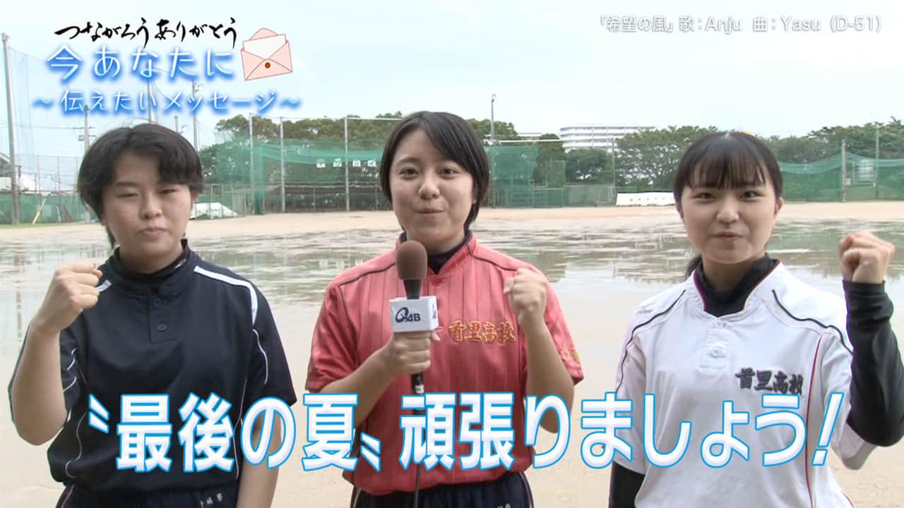 首里高校 野球部 仲本さん篇
