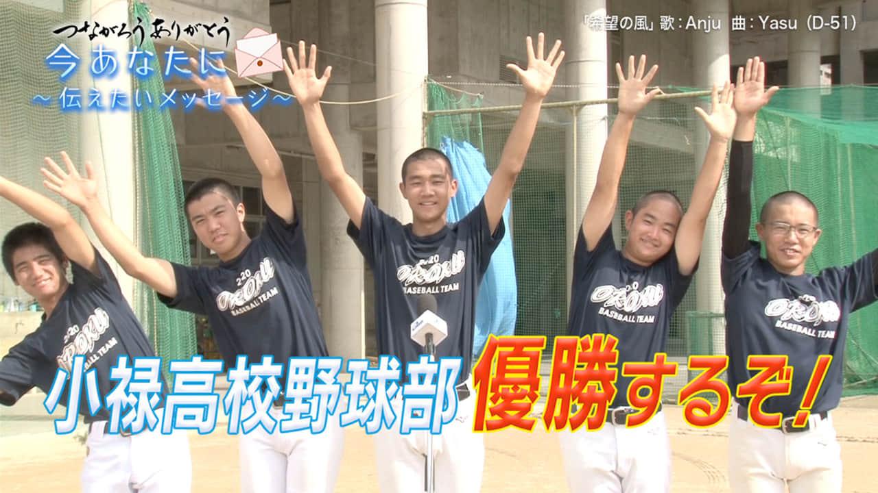 小禄高校 野球部篇