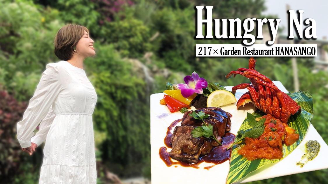 ガーデンレストラン 花さんご × Niina