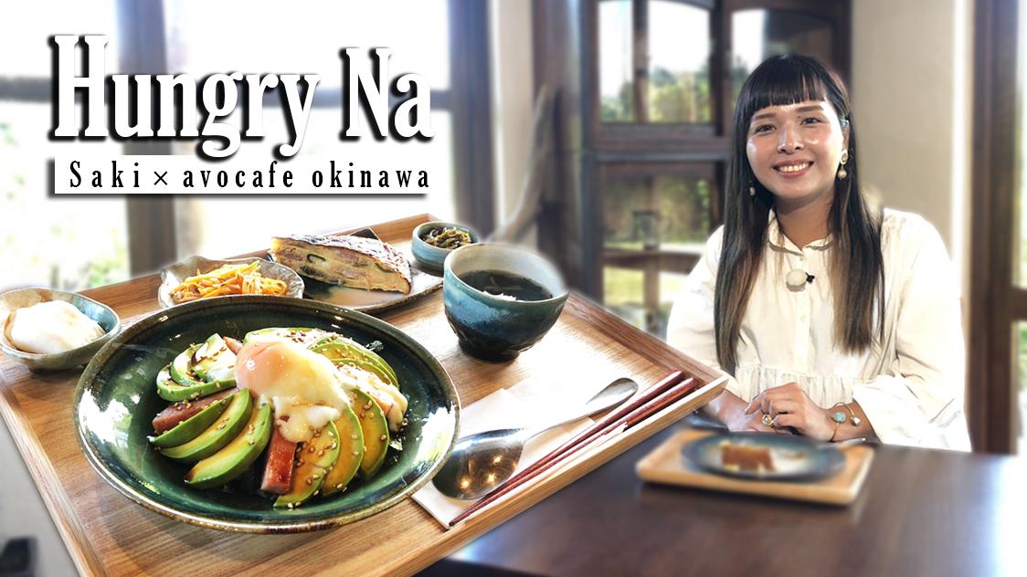 avocafe 沖縄店 × 外間早希