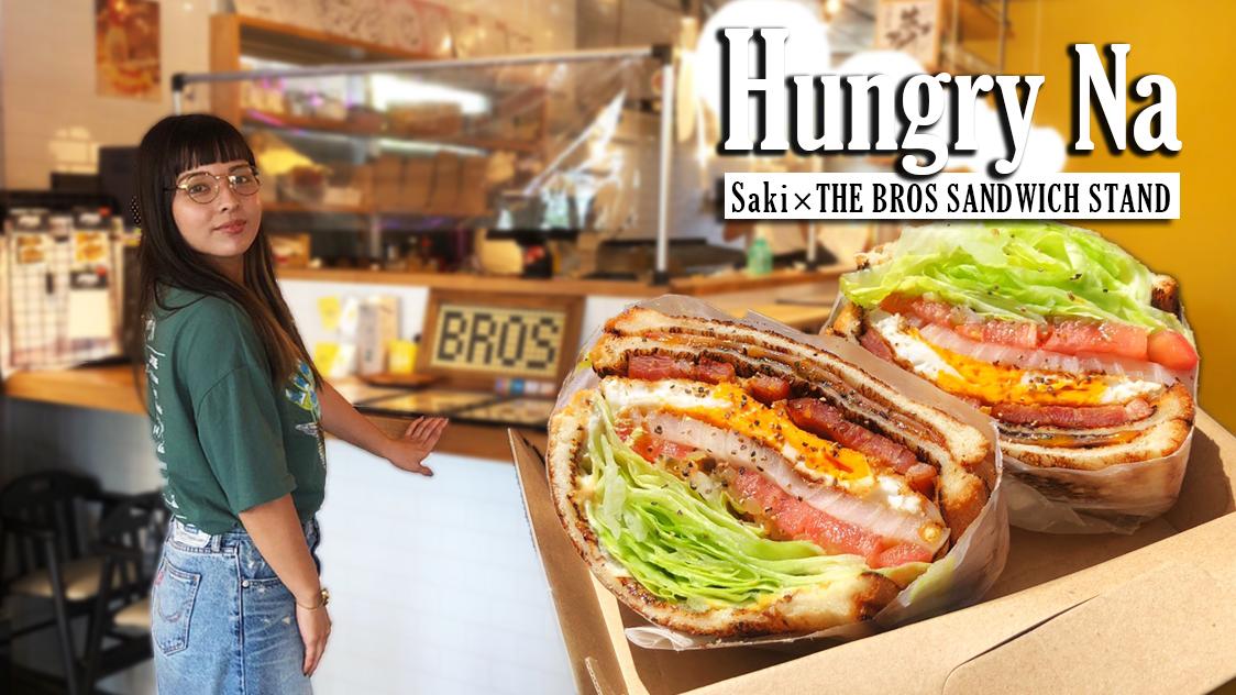 THE BROS SANDWICH STAND × 外間早希