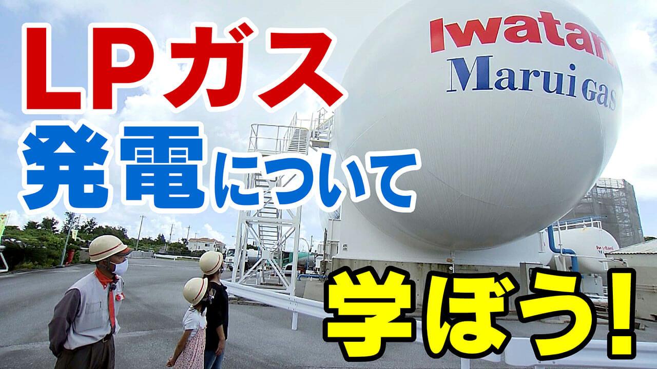 LPガスの発電について学ぼう!!