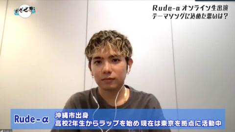 Rude-α オンライン生出演