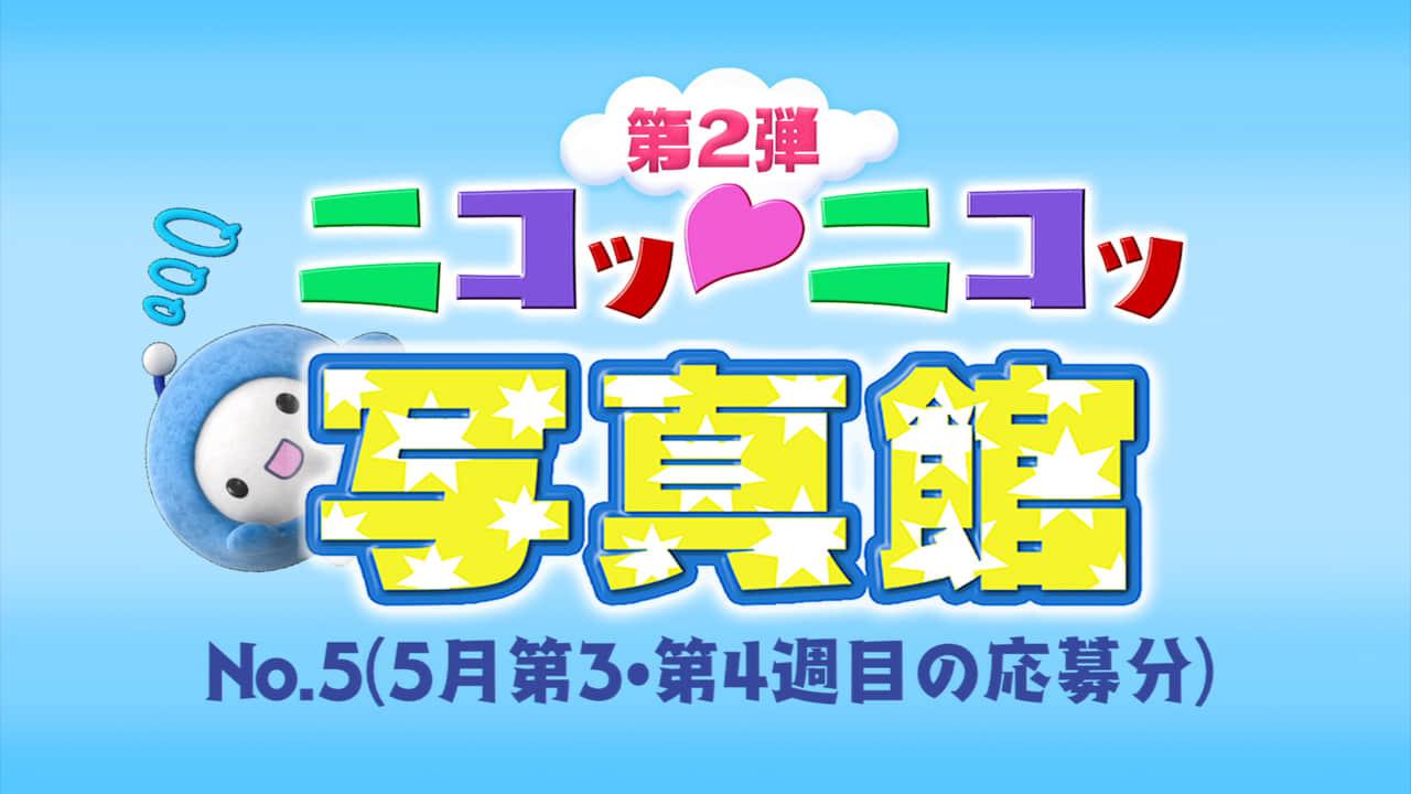 No.5「5月第3週・第4週の応募分」