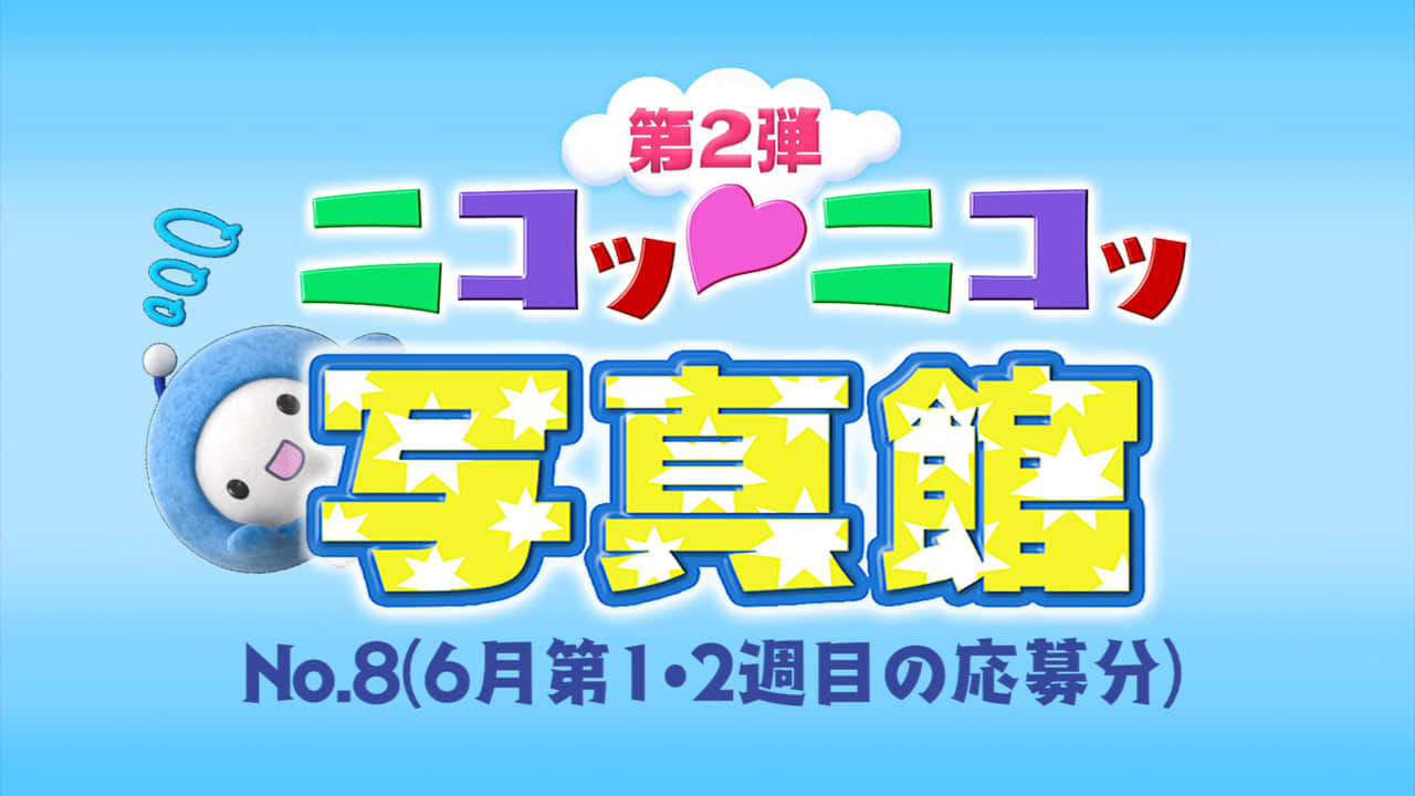 No.8「6月第1週・第2週の応募分」