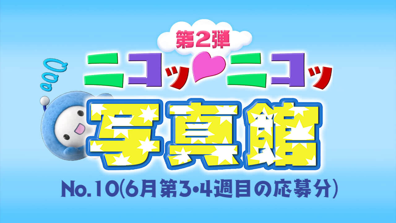 No.10「6月第3週・4週の応募分」