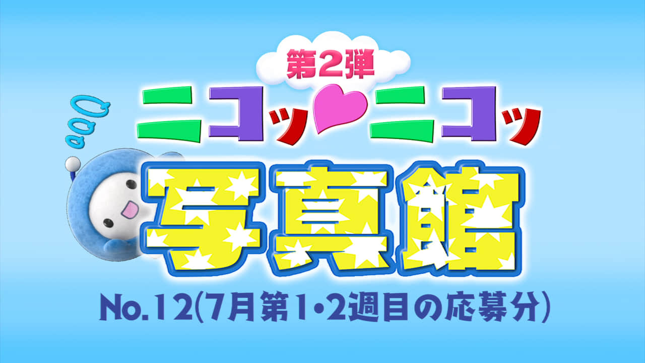No.12「7月第1週・2週の応募分」