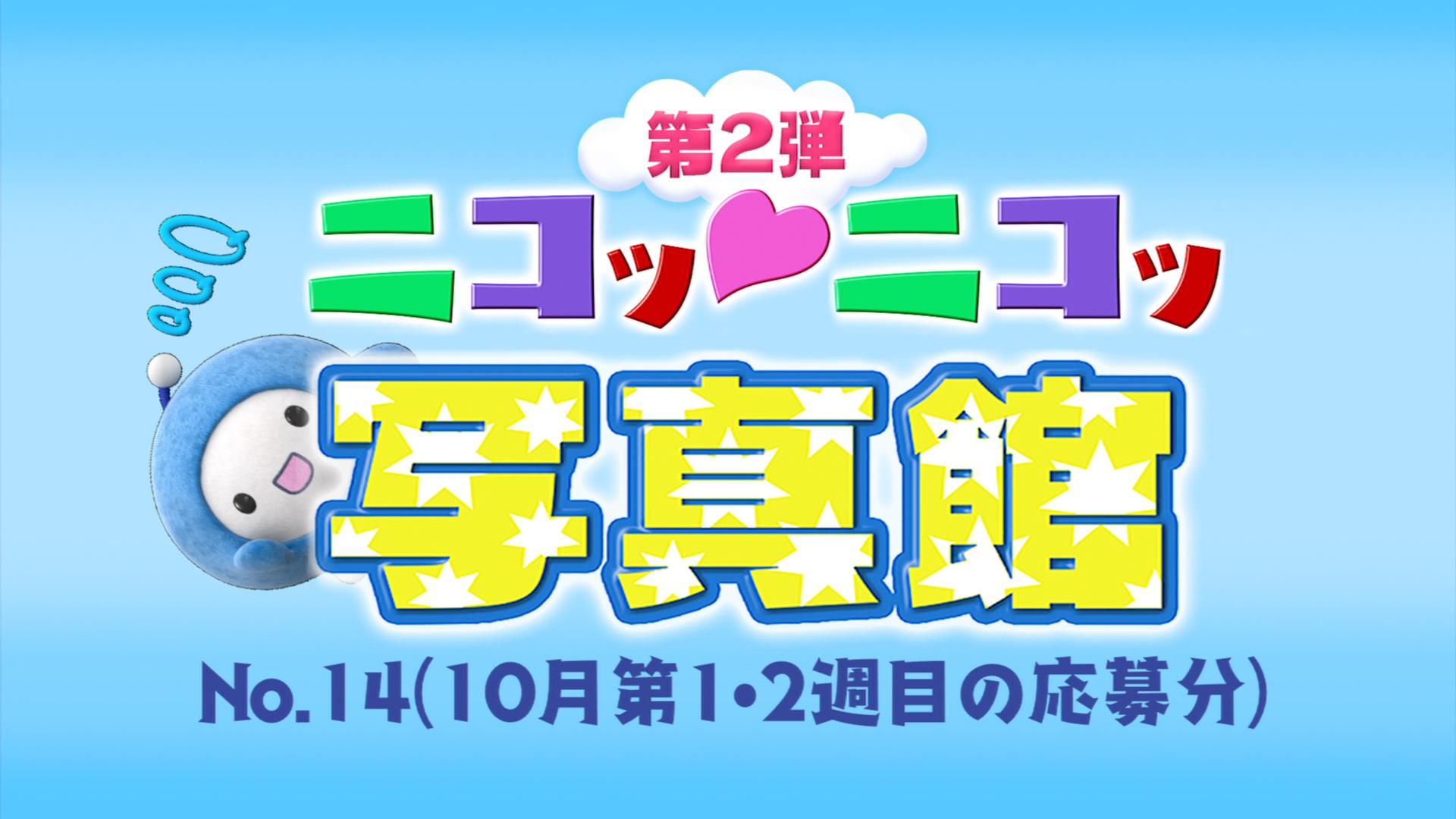 No.14「10月第1週・2週の応募分」