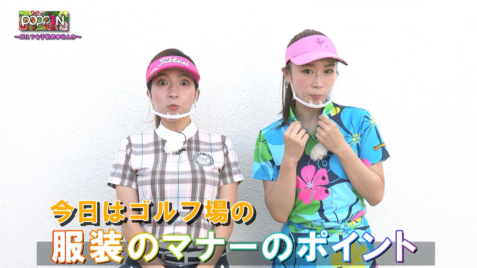 第5回「POPPIN」服装のマナー