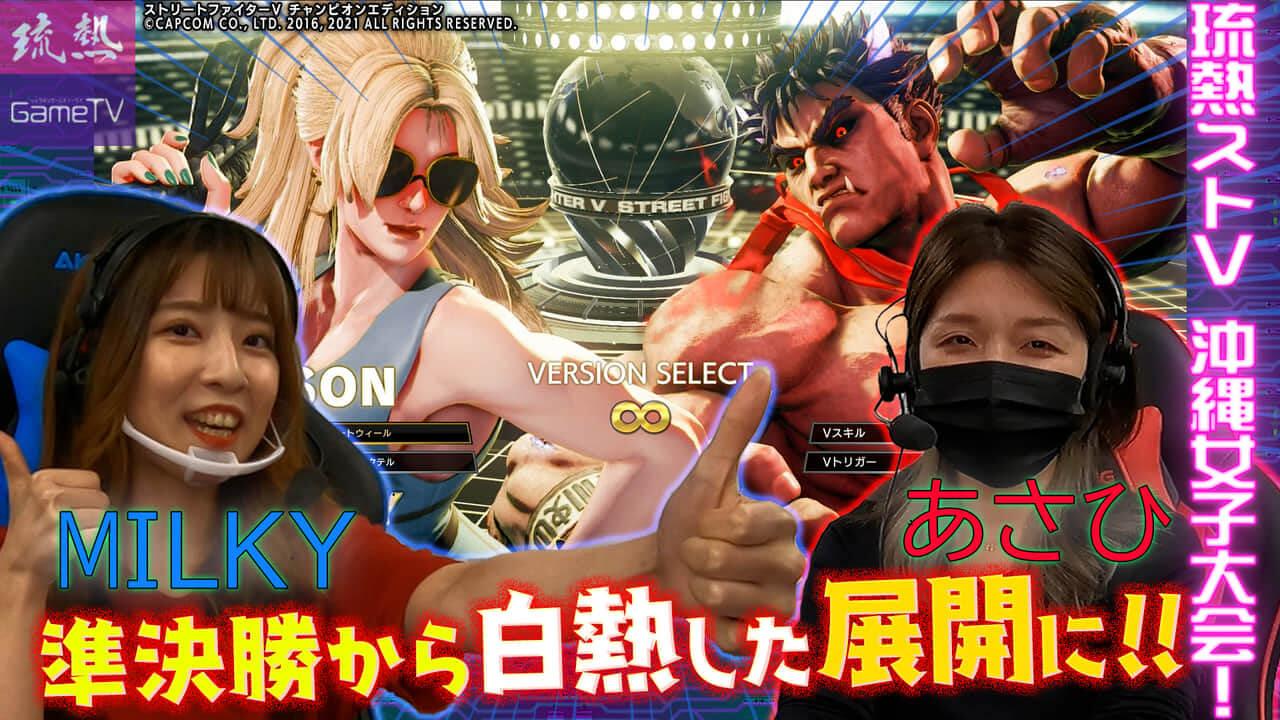【ストリートファイターV】沖縄女子大会 準決勝第1試合