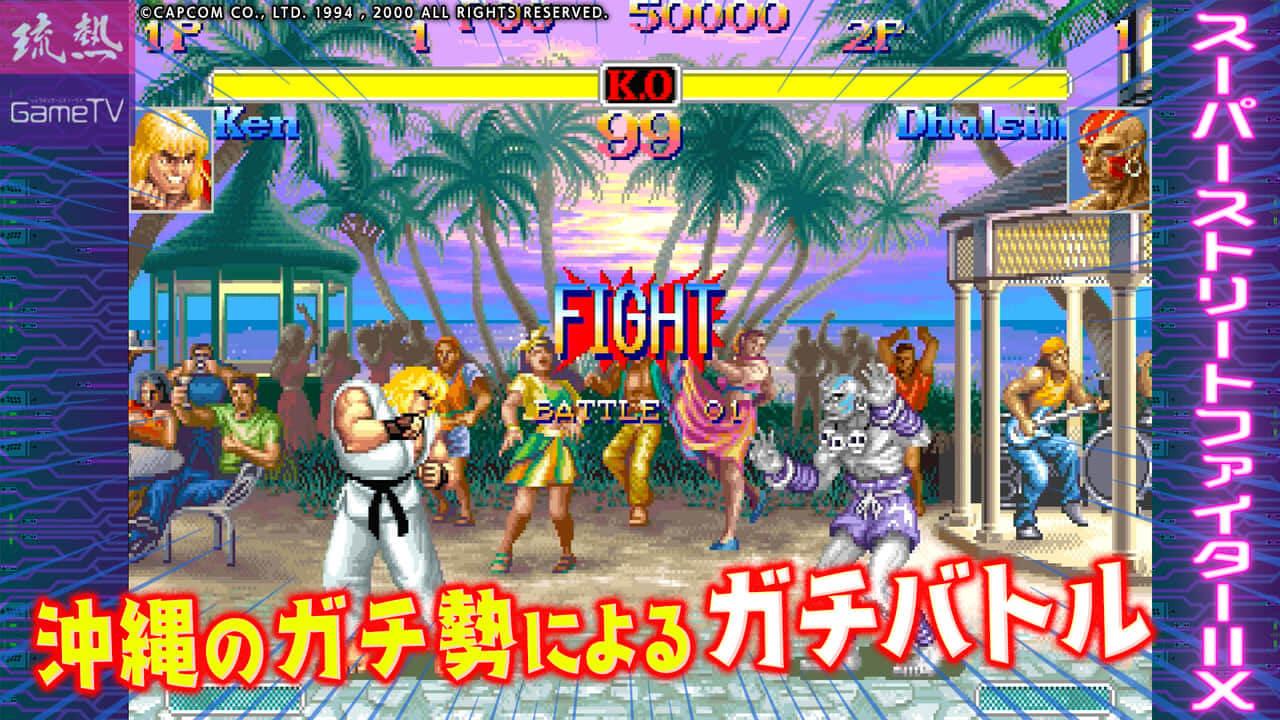 【スーパーストリートファイターⅡX】ST vs parch