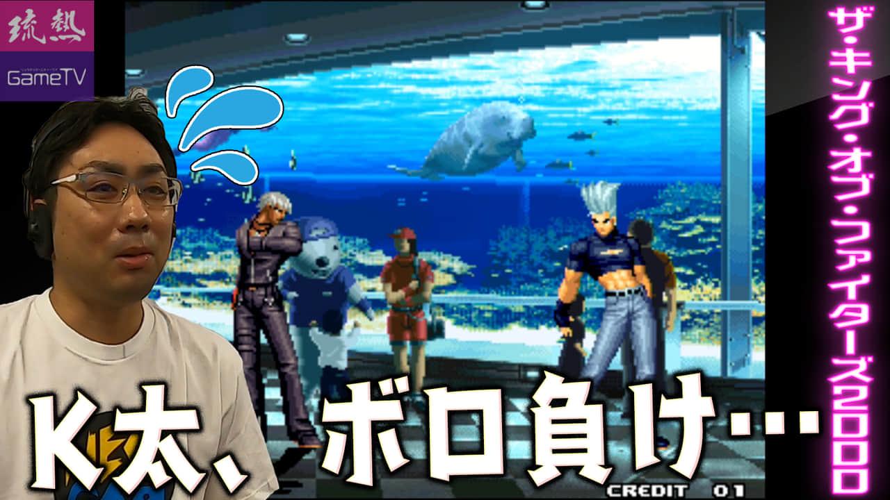 【ザ・キング・オブ・ファイターズ 2000 】K太 vs ぺこ