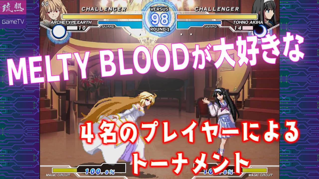 【MELTY BLOOD】沖縄4強による頂上決戦!1回戦第1試合
