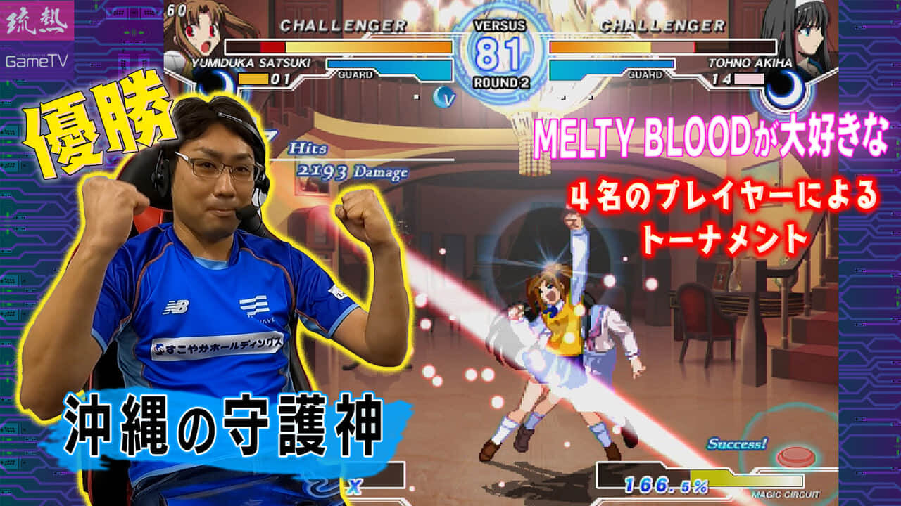 【MELTY BLOOD】沖縄4強による頂上決戦!決勝戦