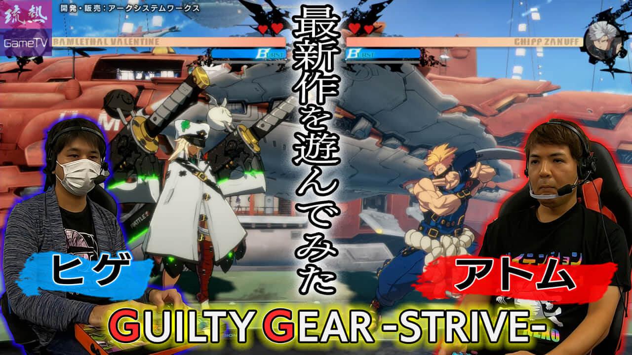 【GUILTY GEAR -STRIVE-】一般応募からの参戦!!