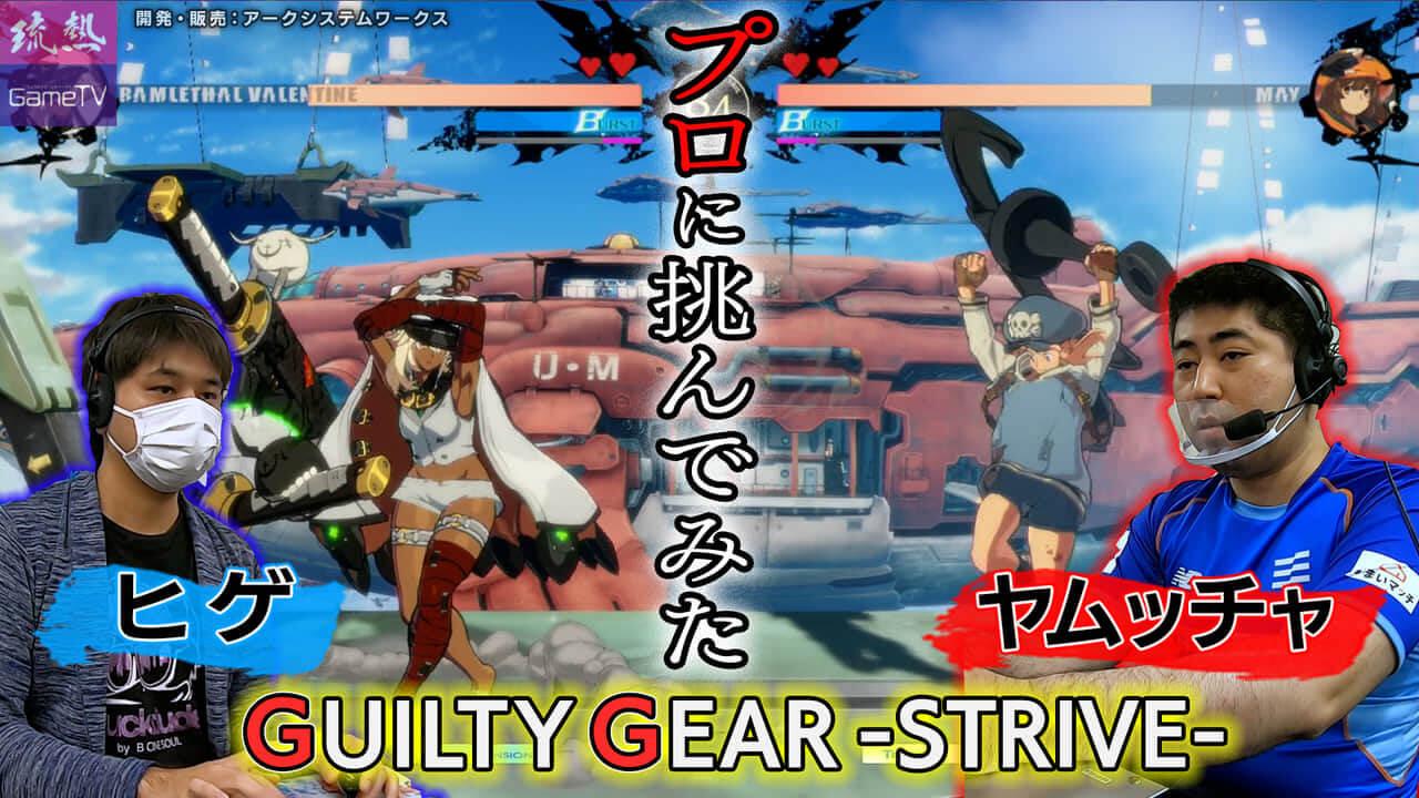 【GUILTY GEAR -STRIVE-】一般応募×プロプレイヤー