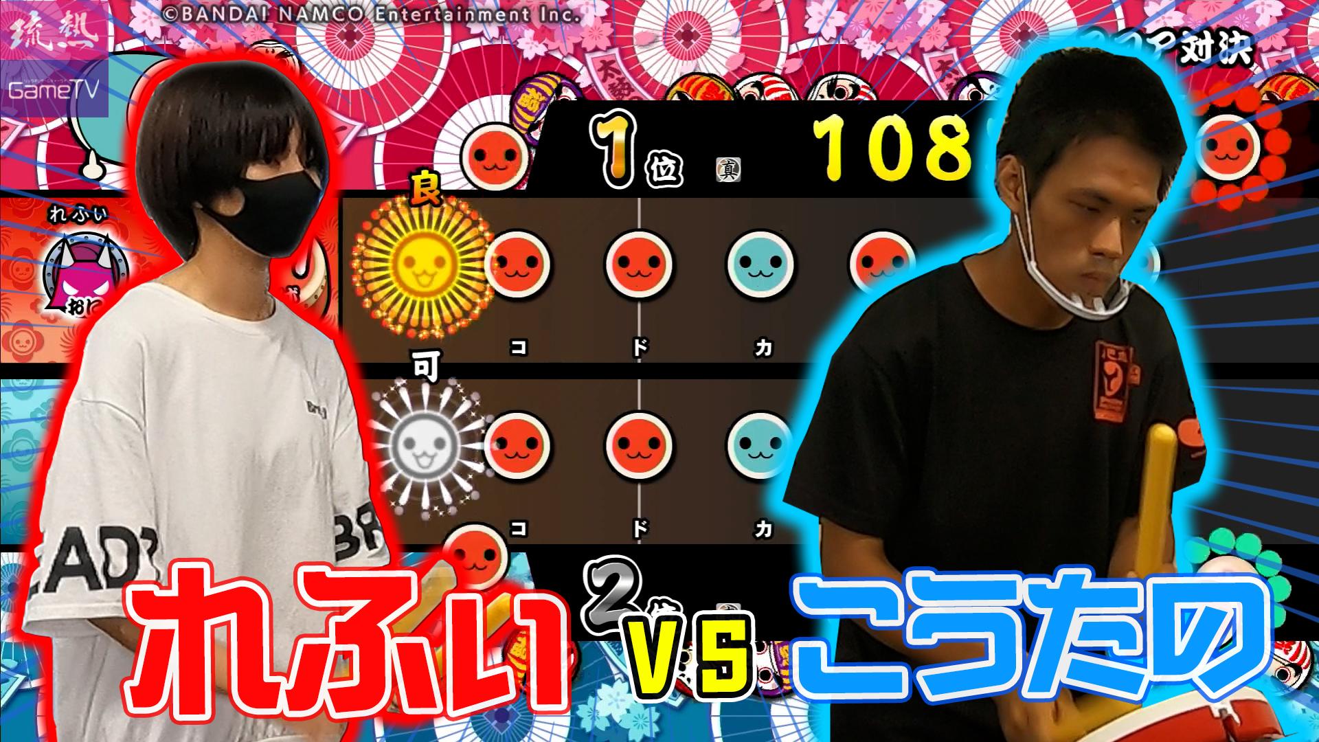 【太鼓の達人】れふぃ vs こうたの このふたり、かなりの実力者!!