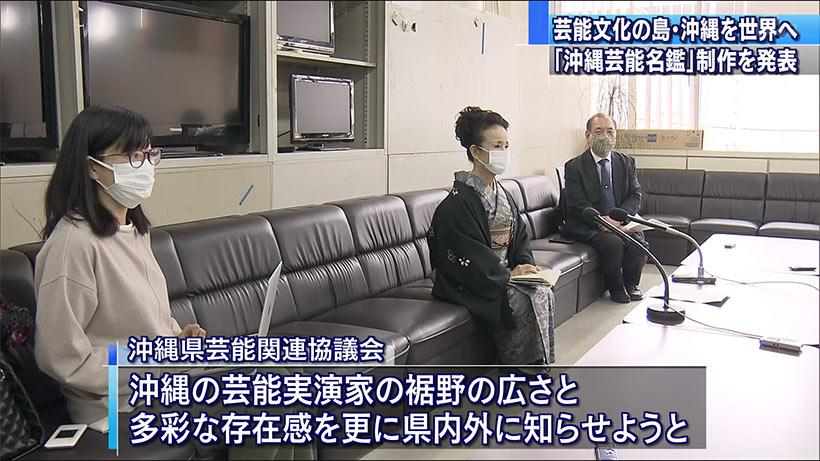 「沖縄芸能名鑑」制作へ 沖芸連が発表