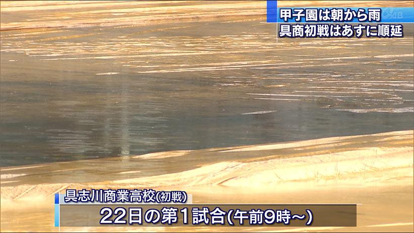 センバツ具志川商初戦は雨で順延