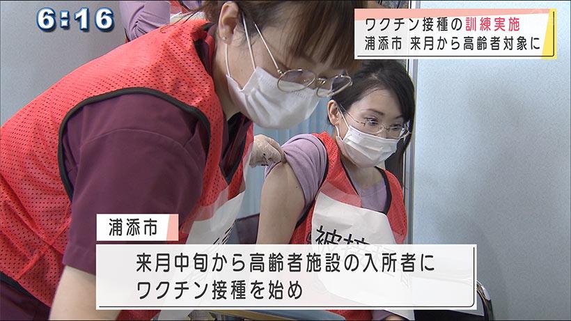 新型ワクチン接種に向け浦添市で訓練